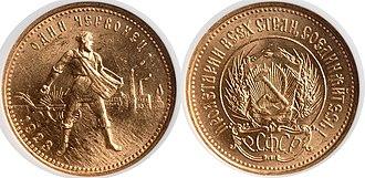 Monetary reform in the Soviet Union, 1922–24 - Soviet chervonets of 1923