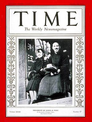 Chiang and Soong on the cover of TIME magazine, 26 Oct 1931 Chiang Kai-shek & Mme. Chiang Time Cover.jpg