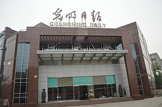 Guangming Daily - Headquarters of Guangming Daily
