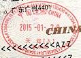 China railway entry.jpg