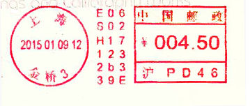 China stamp type HC18.jpg