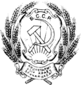 Coat of arms BSSR (1920) blackandwhite.png