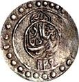 Coin karabakh khanate.jpg
