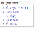 Create a book portlet Bangla.PNG