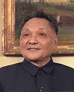 Deng Xiaoping.jpg