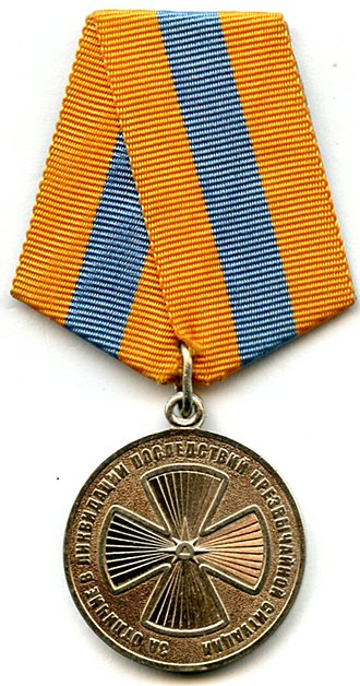Awards of the Ministry for Emergency Situations of Russia - Image: Distinction in an Emergency Situation