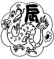 Dragonc.jpg