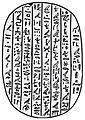 Egyptian - Heart Scarab - Walters 4281 - Impression.jpg