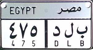 Vehicle registration plates of Egypt - A gray bus plate.