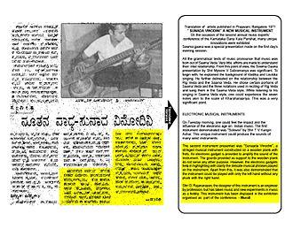 Saraswati veena - Electric veena