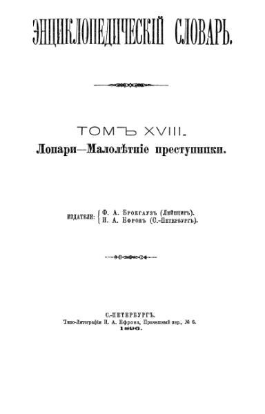 File:Encyclopedicheskii slovar tom 18.djvu