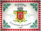 Flag of Chernivtsi.png