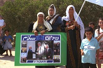 Rahat - Bedouin women from Rahat hold up posters in favor of the Israeli-Arab peace process, 1995