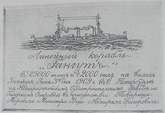 Russian battleship Gangut (1911) - Silver laid down board of Gangut
