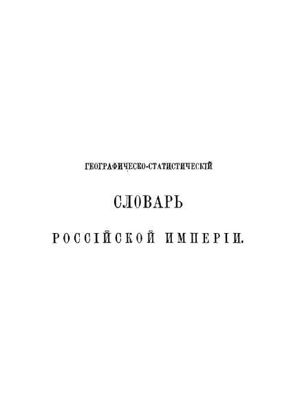 File:Geo stat rus imp 4.djvu