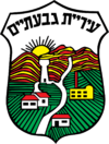 Official logo of Giv'atayim