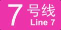 Guangzhou Metro Line 7 icon.png