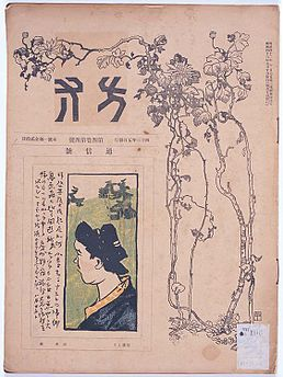 Magazine cover with writing in Japanese and an inset colour print of a head