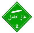 HAZMAT Class 2-2 Nonflammable Gas ar.PNG
