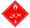 Class 3: Gasoline (Alternate Placard)
