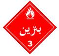 HAZMAT Class 3 Gasoline1.PNG