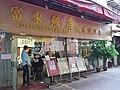 HK 東區 天后 Tin Hau 電器道 Electric Road 清風街 Tsing Fung Street January 2021 SSG 09.jpg