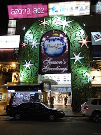 HK CWB Pearl City Mansion Azona A02 Xmas 2009 night.jpg