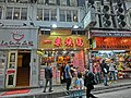 HK Central 34-38 Stanley Street 一樂燒鵝 Yat Lok Barbeque Restaurant May-2013.JPG