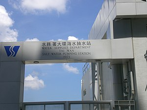 HK Hung Hom Summer Wan Hoi Street Water Supplies Department Salt Water Pumping Station.JPG