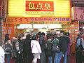 HK Kwun Tong Shui Wo Street Market Daau Dim Sum Takeaway Shop a.jpg