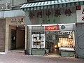 HK SW 上環 Sheung Wan 72-76 Wing Lok Street 急庇利街 Clevely Street Winning House shop July 2021 SS2 01.jpg