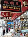 HK SYP 西環 Sai Ying Pun 德輔道西 Des Voeux Road West 11am April 2020 SS2 21.jpg