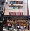 HK Sai Ying Pun Des Voeux Road West Building 德輔道西 tram stop Oct-2013.JPG