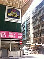 HK Sheung Wan 皇后大道西 Queen's Road West Construction site Best Western hotel 東邊街 Eastern Street Aug-2011.jpg