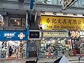 HK TST 尖沙咀 Tsim Sha Tsui 樂道 Lock Road shop March 2020 SS2 08.jpg