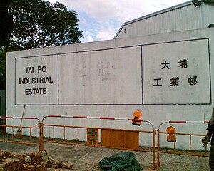 New towns of Hong Kong - Tai Po Industrial Estate