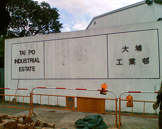 New towns of Hong Kong - Tai Po Industrial Estate