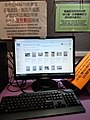 HK WCN 灣仔北 Wan Chai North 稅務大樓 Revenue Tower desktop computer online Wikipedia page November 2020 SS2.jpg
