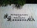 HK Wan Chai North HKAPA 香港演藝學院 The Hong Kong Academy For Performing Arts Nov-2013 outdoor park name sign night.JPG