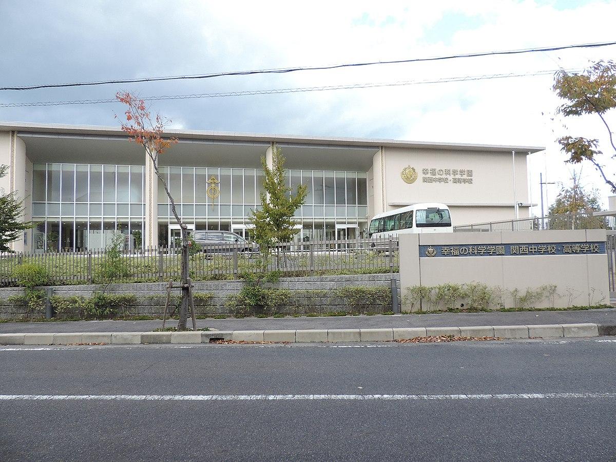 幸福の科学学園関西高等学校