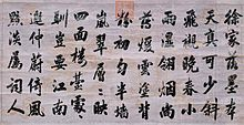 HandwritingEmperorXianfeng 002.jpg