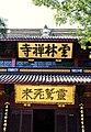 Hangzhou, Lingyin 1978 04.jpg