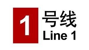 G10 Suifenhe–Manzhouli Expressway - Image: Harbin Metro line 1 logo