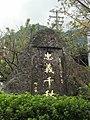 He Yingqin's stone monument, Tamsui Wu-ji Tian-yuan Temple 20140629.jpg
