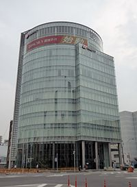 Headquarters of Teva Takeda Pharma Ltd.jpg