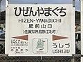 Hizen-Yamaguchi Station Sign 2.jpg