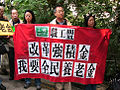 Hong Kong Confederation of Trade Unions anti-mpf.JPG