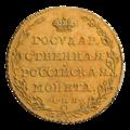 INC-1771-r Пять рублей 1804 г. (реверс).png
