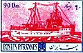 Iranian 1950s stamp showing the gunboat Palang, sunk in 1941.jpg