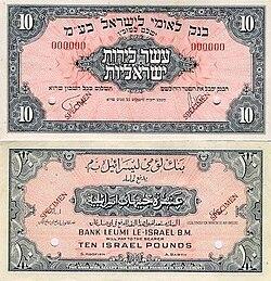 Israel 10 Israel Pound 1952 Obverse & Reverse.jpg